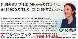 (株)シグマテック 岐阜事業所 羽島エリア/GGS