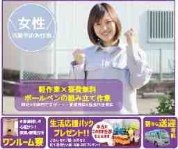 (株)シグマテック 津事業所 鈴鹿エリア
