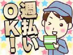 (株)シグマテック 川越事業所 飯能エリア/HKD
