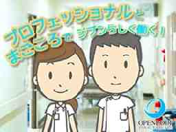 株式会社オープンループパートナーズ メディカル札幌