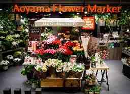 青山フラワーマーケット ≪埼玉≫