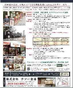 たんや善治郎 多賀城店/株式会社チソー食房