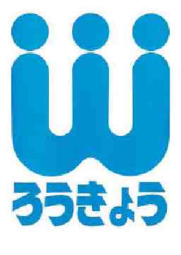 労協センター事業団 仙台富谷事業所