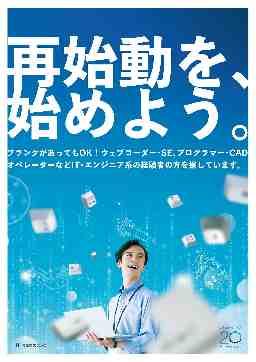 北電産業株式会社 石川支店