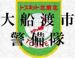 株式会社トスネット北東北 大船渡営業所