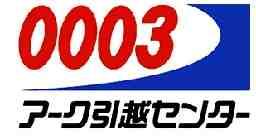 アーク引越センター北陸株式会社 新潟支店
