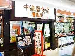 中嘉屋食堂 麺飯甜/株式会社チソー食房