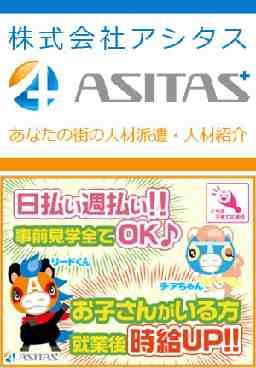 株式会社ASITAS