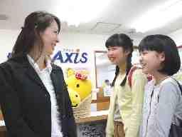 個別指導Axis芳泉校