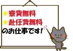 ㈱ソシアリンク古川営業所