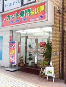 Star Cut川西能勢口店