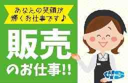 株式会社ワークスタッフ