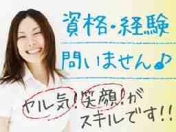 株式会社スタッフサービス スタッフサービス・メディカル