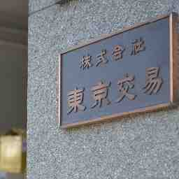 株式会社東京交易