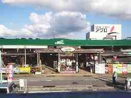 アグロガーデン 龍野店