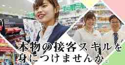 クスリのナカヤマ薬局 京王稲田堤駅前店