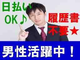 株式会社スマイルワーク
