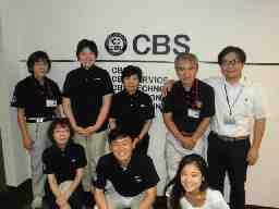 株式会社CBS
