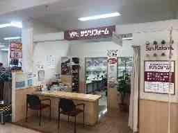 サンリフォーム アピタ島田店