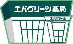 エバグリーン薬局 岩出高塚店