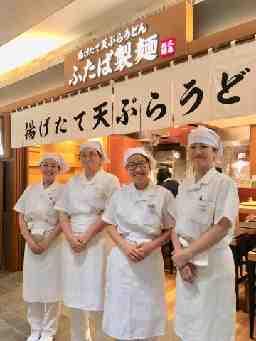ふたば製麺 アトレ川崎店  No.111017