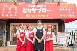 とりサブロー 高石綾園店  No.111098