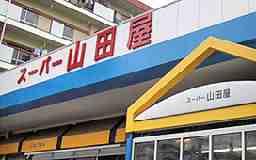スーパー山田屋 桃山店