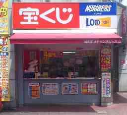 株式会社埼玉商事 浦和支店
