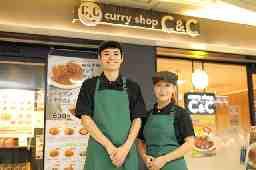 「カレーショップC&C」 中央林間店