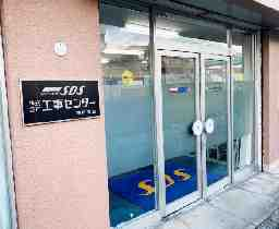 株式会社工事センター 神戸支店