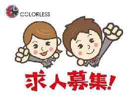 カラレス株式会社 梅田営業所