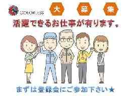 カラレス株式会社 新宿営業所