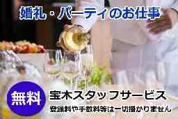株式会社宝木スタッフサービス 日光鬼怒川支店