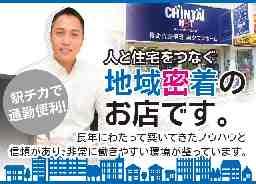 CHINTAI NET 株式会社タウンホーム