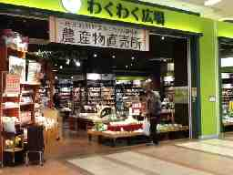 わくわく広場 ららぽーと磐田店