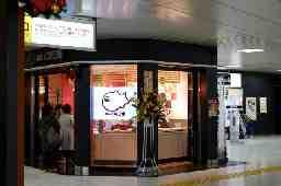 横浜くりこ庵 府中店