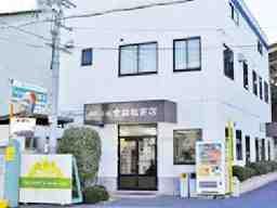 株式会社 吉田稔商店