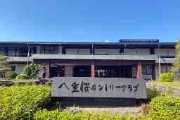 八重桜カントリークラブ