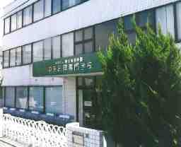 学校法人 中央法律専門学校