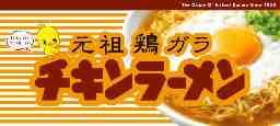 日清食品株式会社 関東工場