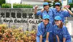 光菱電機株式会社