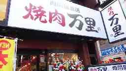 焼肉万里 竹ノ塚店