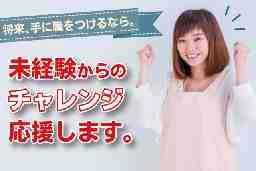 日研トータルソーシング株式会社 メディカルケア事業部/名古屋 岐阜 オフィス