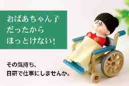 日研トータルソーシング株式会社 メディカルケア事業部/広島オフィス