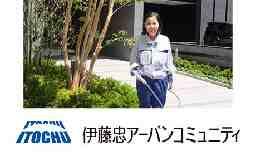 6162 伊藤忠アーバンコミュニティ株式会社 東日本採用担当