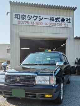 和泉タクシー株式会社
