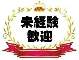 株式会社トラスト 北九州営業所