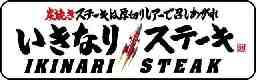いきなり!ステーキ イオンモール東浦店