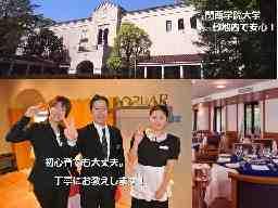 阪急阪神ホテルズ 宝塚ホテル