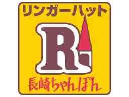 長崎ちゃんぽん リンガーハット